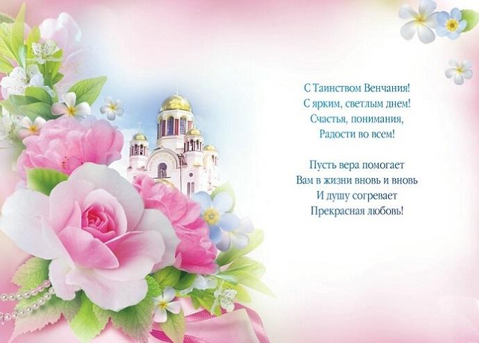 Поздравления на православную свадьбу 100